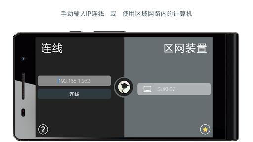 Chrome 远程遥控器