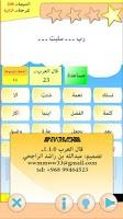 Screenshot of قال العرب ( لعبة )