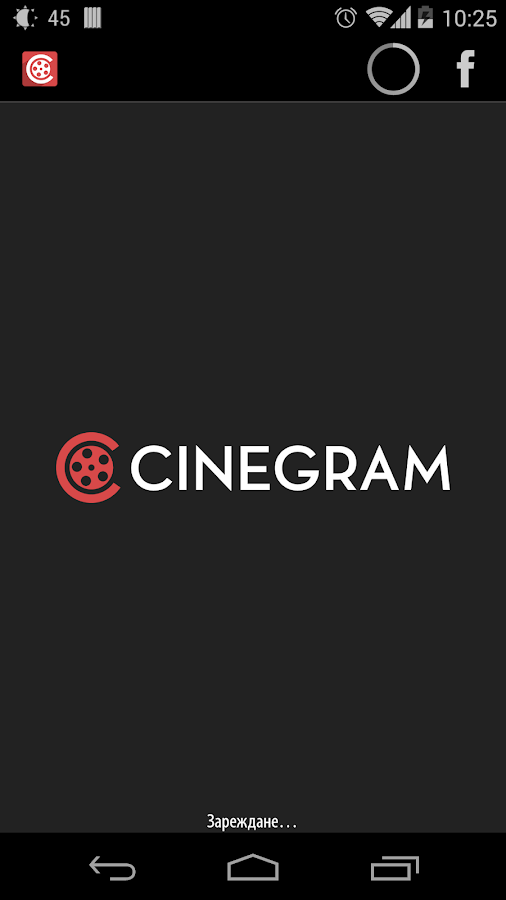 Cinegram кино програма- screenshot