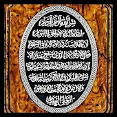 Ayatul Kursi - Verse of Throne