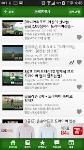 골프동영상 - 스크린골프,용어,룰,뉴스,golf - screenshot thumbnail
