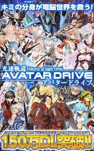アバタードライブ【爽快!アクションRPG】 - screenshot thumbnail
