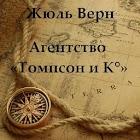 Агентство «Томпсон и K°»Ж.Верн icon