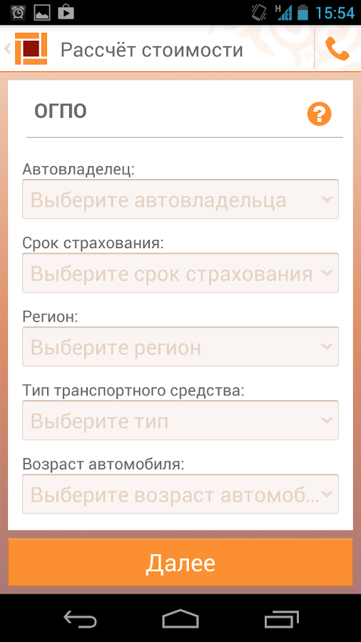 Страхование Nomad Insurance- screenshot