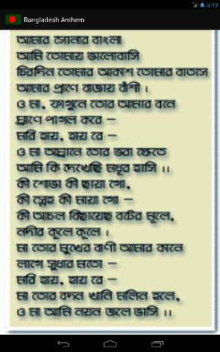 Bangladesh National Anthem