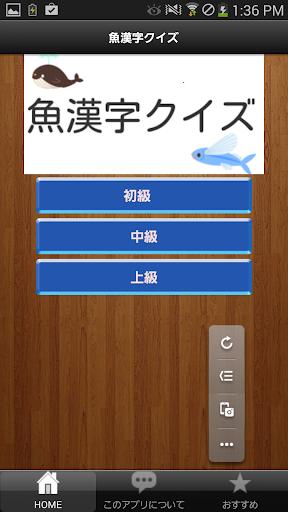 魚漢字クイズ