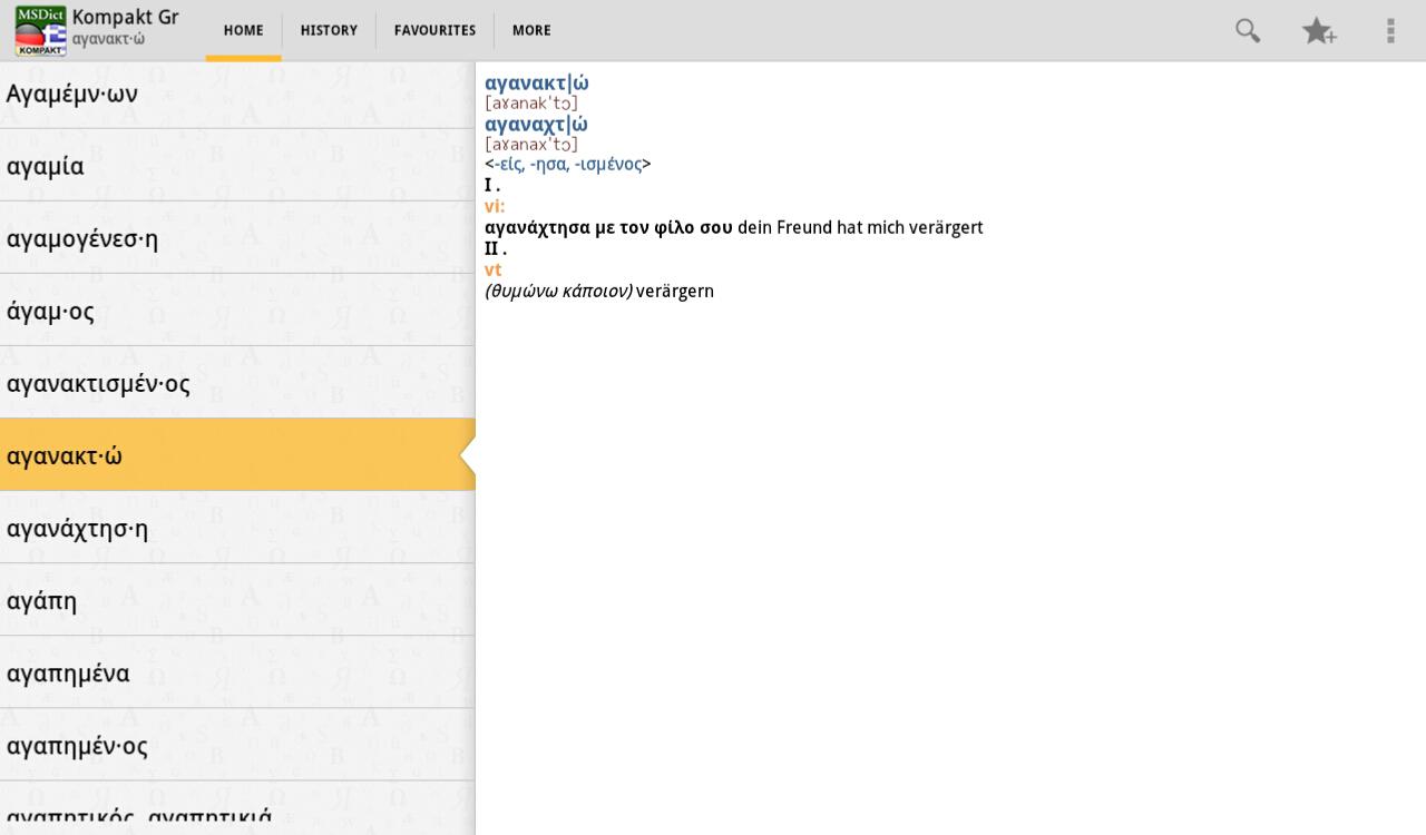 Dictionary Greek <-> German - screenshot