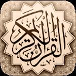 القرآن كامل بدون انترنت 6.1