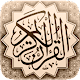 Download القرآن كامل بدون انترنت for PC