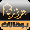 بوقالات جزائرية icon