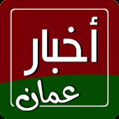 Oman News - أخبار عمان