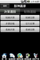 Screenshot of <<國票證券-行動財神>>