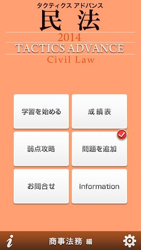タクティクスアドバンス 民法 2014