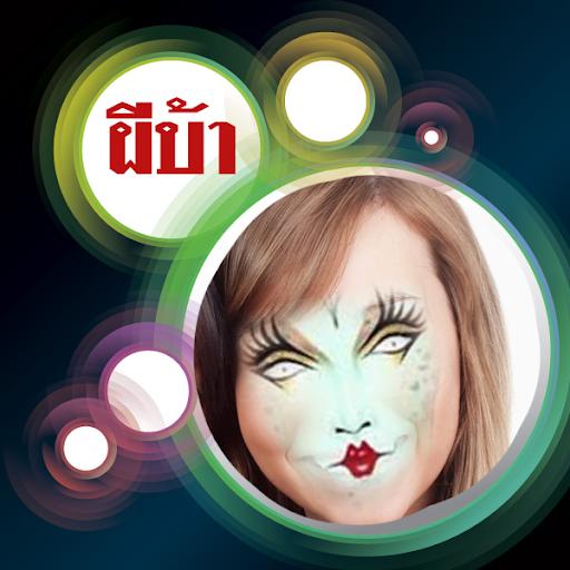 玩攝影App|ゴーストマスクフォトエディタ免費|APP試玩