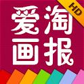 爱淘画报 HD logo