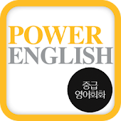 EBS FM PowerEnglish(2011.11월호)