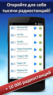 FM радио (Radio FM) мод