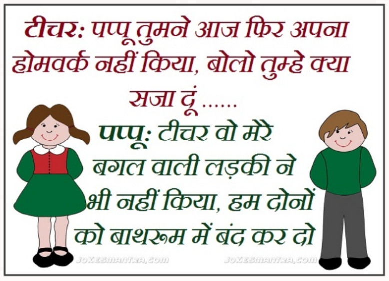 Funny Hindi Jokes - screenshot