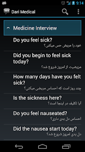 Dari Medical Phrases- screenshot thumbnail