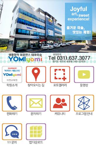 요미요미 이천교육원 송정동 테마미술학원