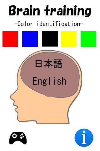 大腦訓練!腦年齡測試 - 顏色識別