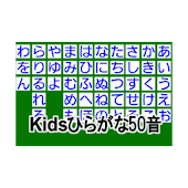 KidsHiragana50on