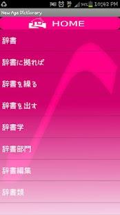 玩書籍App|New Age Dictionary免費|APP試玩