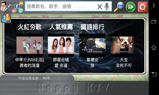 歡唱KTV - 免費唱歌 排行榜 最愛設定 K歌
