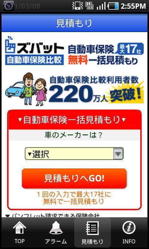 賢く比べる自動車保険- screenshot