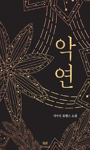 [로맨스]악연 - 에피루스 베스트 소설