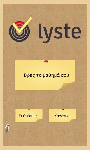 LySTe - Τεστ Λυκείου