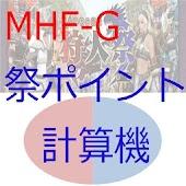 MHF祭ポイント計算機