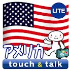 YUBISASHI USA touch&talk LITE icon
