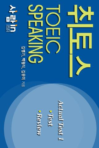TOEIC SPEAKING VOL 1 - screenshot