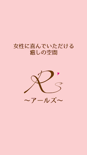 R'sはキレイをトータルでサポートしてくれるサロンです。