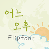 HYAfternoon™ Korean Flipfont
