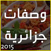 وصفات الطبخ جزائرية 2015
