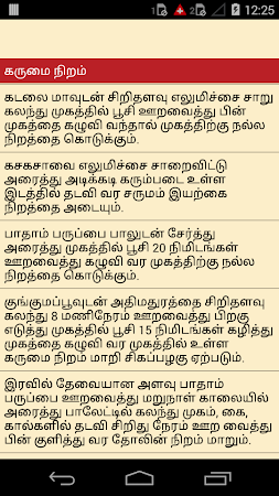 Beauty Tips in Tamil 6.0 screenshot 1135744