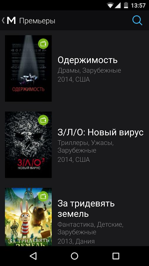 Megogo.net - онлайн-кинотеатр - screenshot