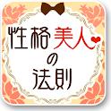 [性格美人の法則]cocoloni占いコレクション logo