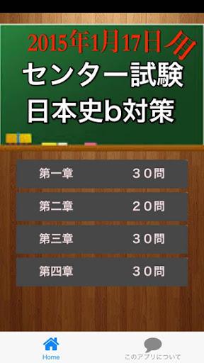 2015年版センター試験日本史b対策
