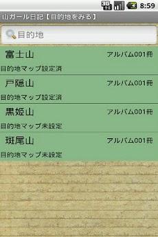 山ガール日記のおすすめ画像5