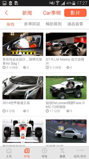 玩新聞App|car通免費|APP試玩