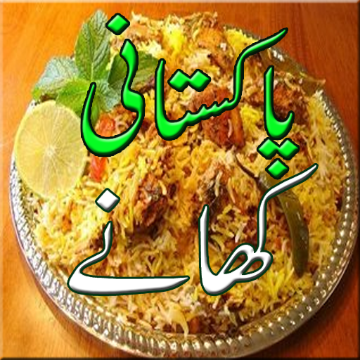 Android applications pakistan applications 960 pakistani indian foods recipes khanay forumfinder Images