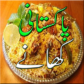 Pakistani Khanay Recipes