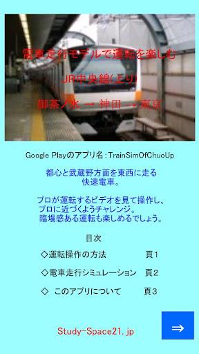 電車モデルで運転:中央線 上り