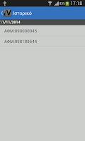 Screenshot of ΑΦΜ Έλεγχος στοιχείων AFM