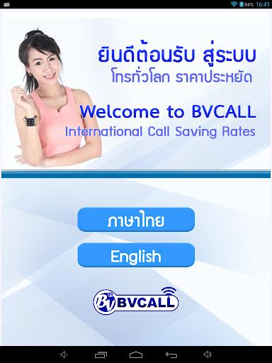 BVCALL