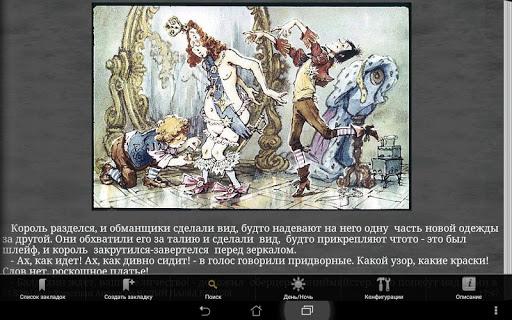 【免費書籍App】Новый наряд короля Андерсен-APP點子
