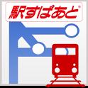 駅すぱあと 路線図 icon